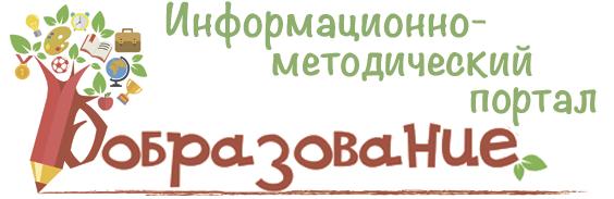 Информационно-методический портал системы дополнительного образования детей